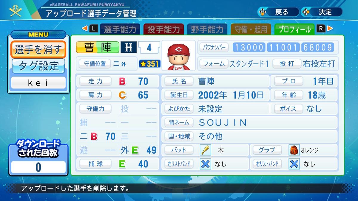 f:id:kei_sukinakoto:20201016193704j:plain