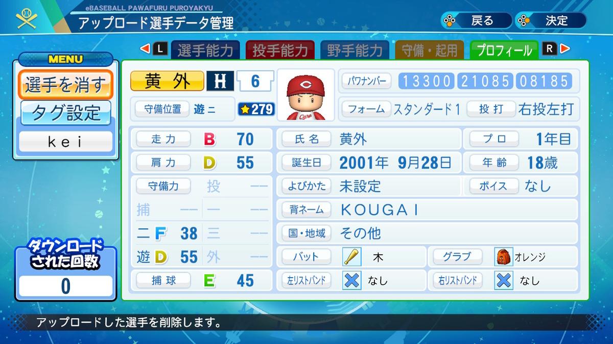 f:id:kei_sukinakoto:20201025171241j:plain