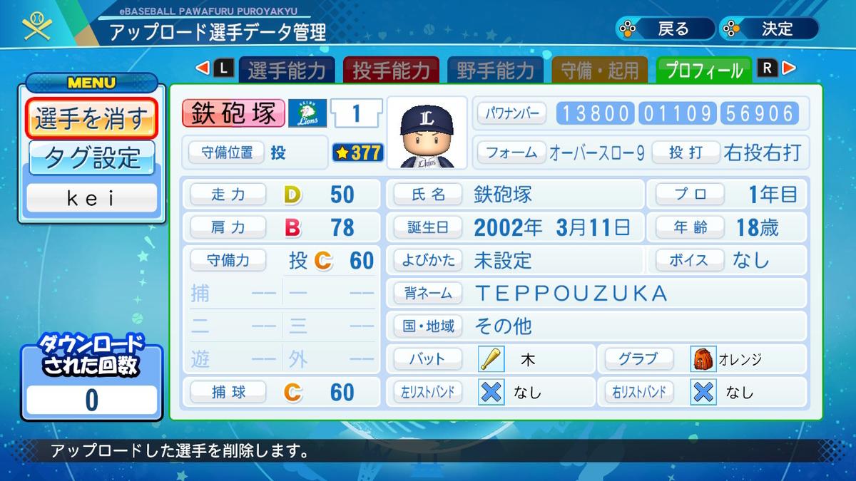 f:id:kei_sukinakoto:20201209203946j:plain
