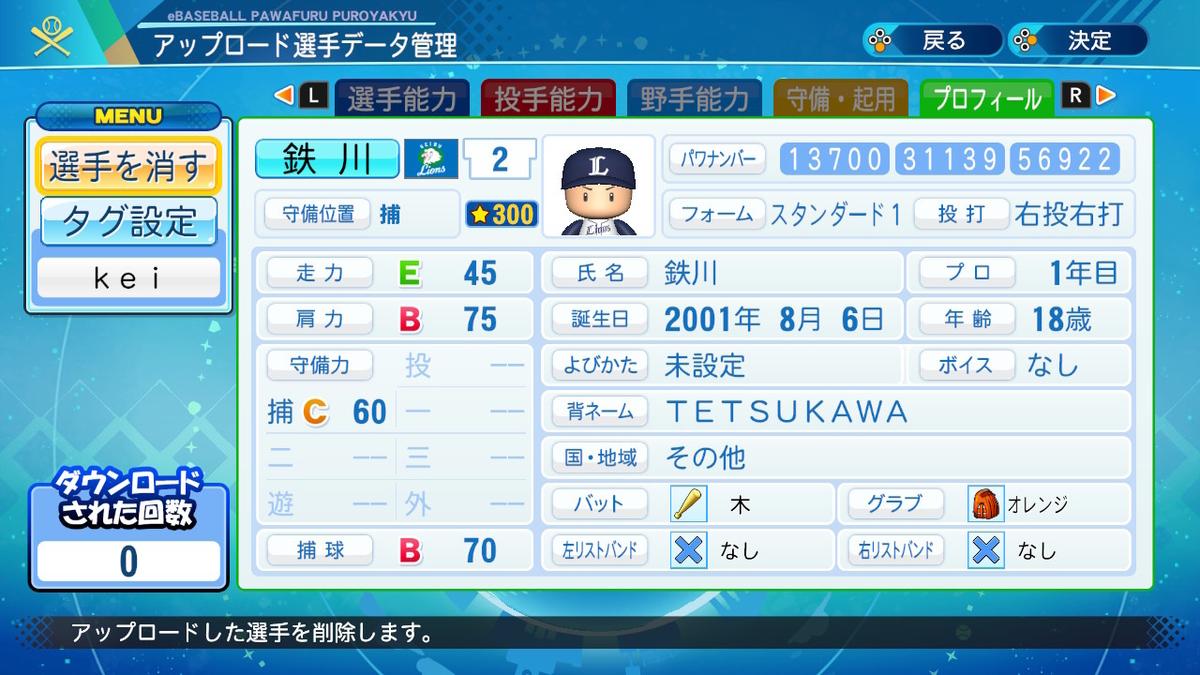 f:id:kei_sukinakoto:20201210213316j:plain