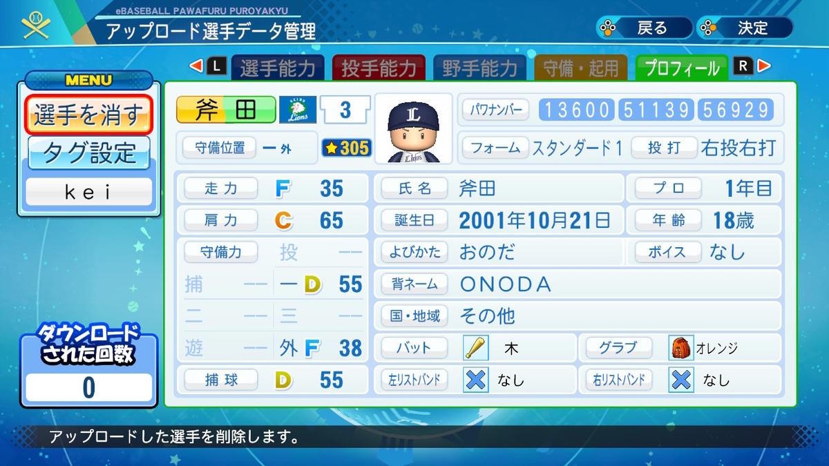 f:id:kei_sukinakoto:20201218210324j:plain