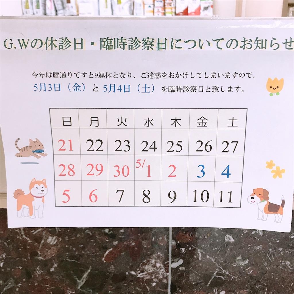 f:id:keiai-animalhospital:20190329162041j:image