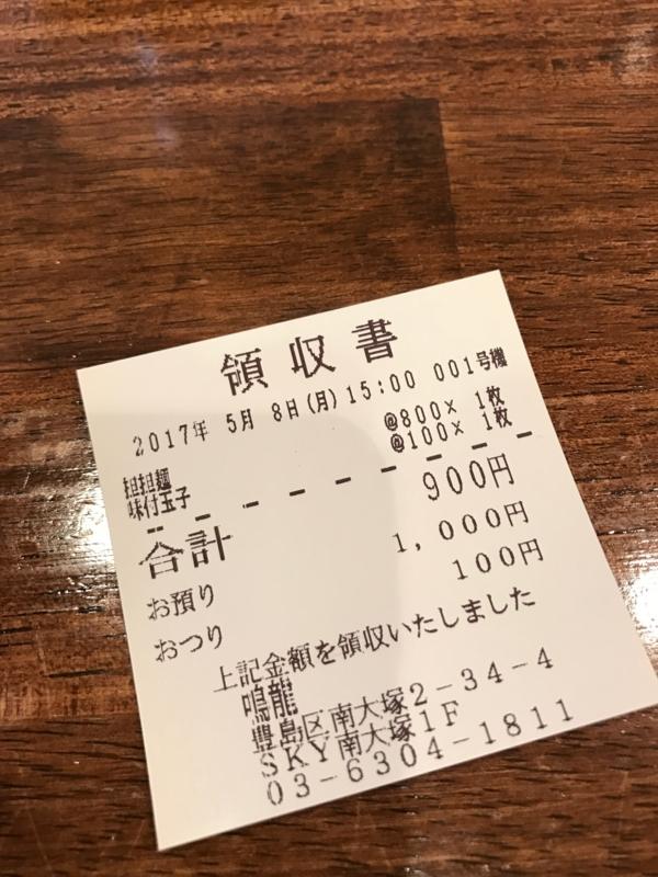 f:id:keiba-jyoshi:20170509110843j:plain