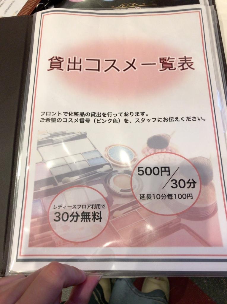 f:id:keiba-jyoshi:20170602190348j:plain