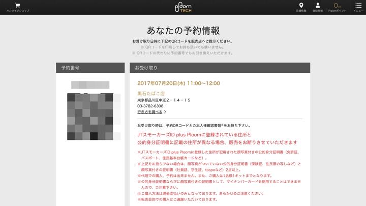 f:id:keiba-jyoshi:20170717085939j:plain