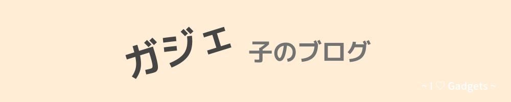 ガジェ子のブログ