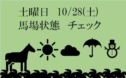 f:id:keiba-yosou118:20171028191840p:plain