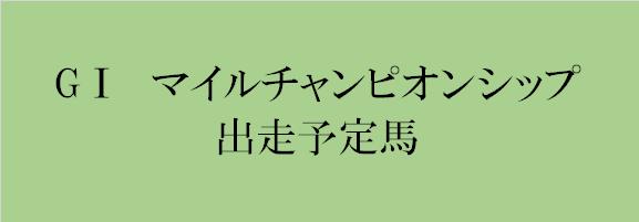 f:id:keiba-yosou118:20171112135651p:plain