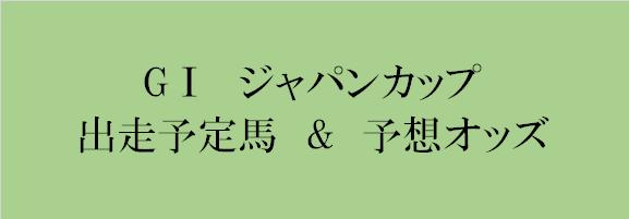 f:id:keiba-yosou118:20171114223032p:plain