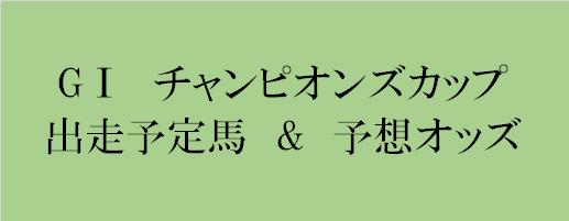 f:id:keiba-yosou118:20171123215912p:plain