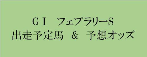 f:id:keiba-yosou118:20180212014321p:plain