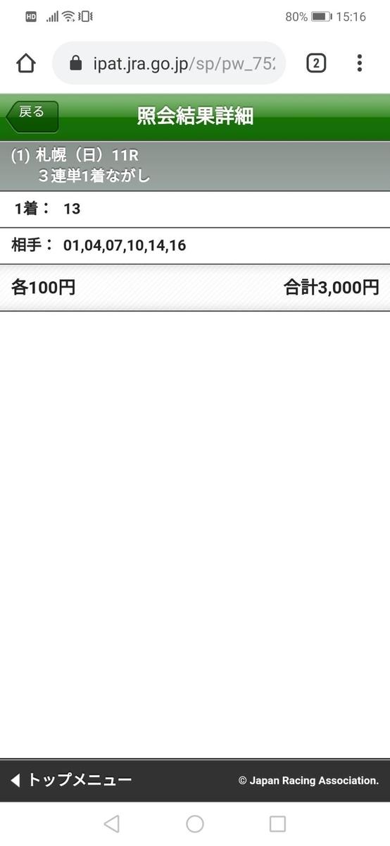 f:id:keibagon:20190825220352j:plain
