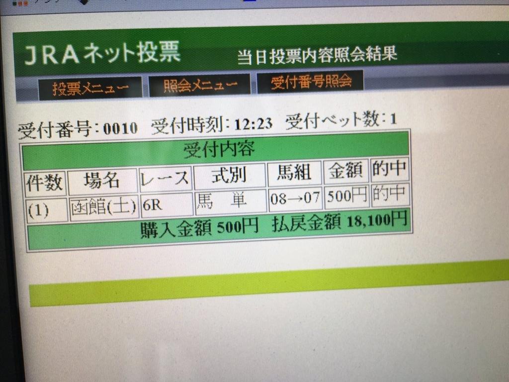 f:id:keibakatuyoshiki:20170625173335j:plain