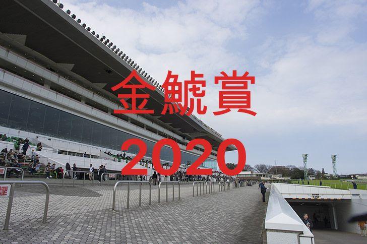 中山競馬場のスタンド写真