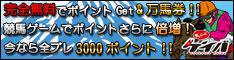f:id:keibayoso:20090804171252j:image
