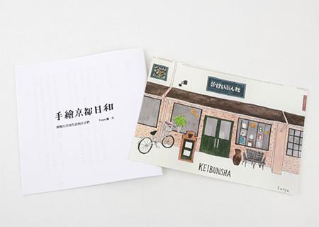 f:id:keibunshabooks:20170501194916j:plain
