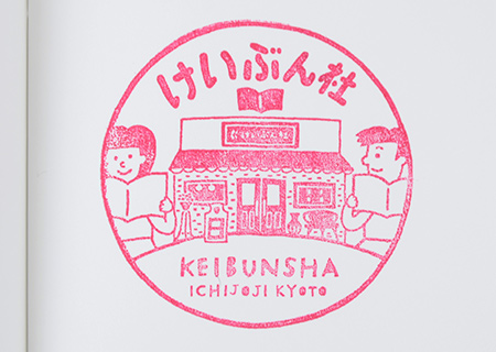 f:id:keibunshabooks:20190406104852j:plain
