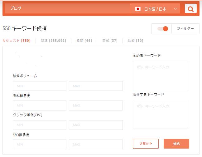 Ubersuggestキーワード選定ブログ