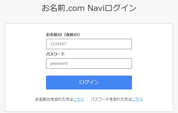 「お名前.com」と「はてなブログ」との紐づけを行う