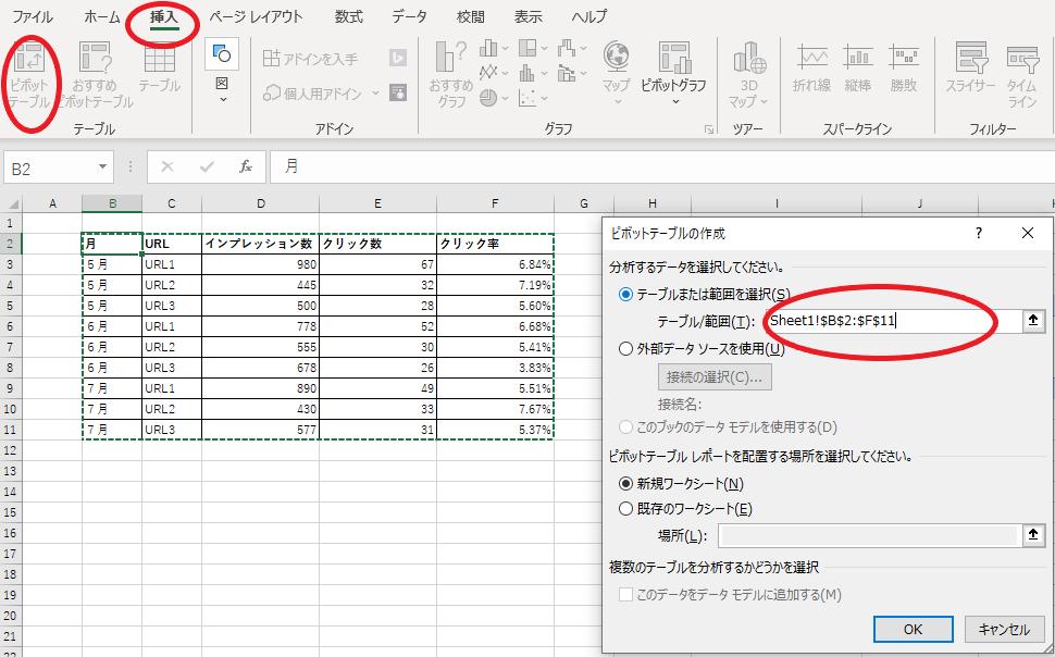 Excel「挿入」タブの「ピボットテーブル」を選択