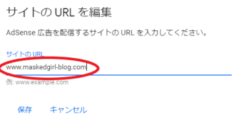 Googleアドセンス申請時にサブドメインwwww.ありのURLだとはじかれる!?