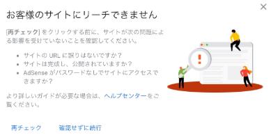 アドセンス申請時、「お客様のサイトにリーチできません」への対処法はwww.ありのURLへリダイレクト設定で解決