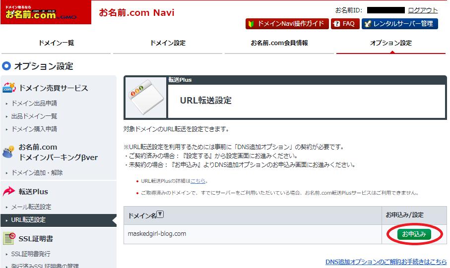 お名前.comでwww.なしからありへリダイレクト(URL転送)作業を行う方法