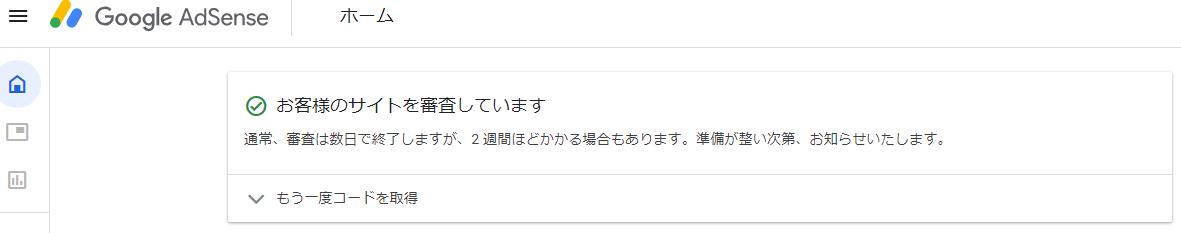 Google AdSenseの申請