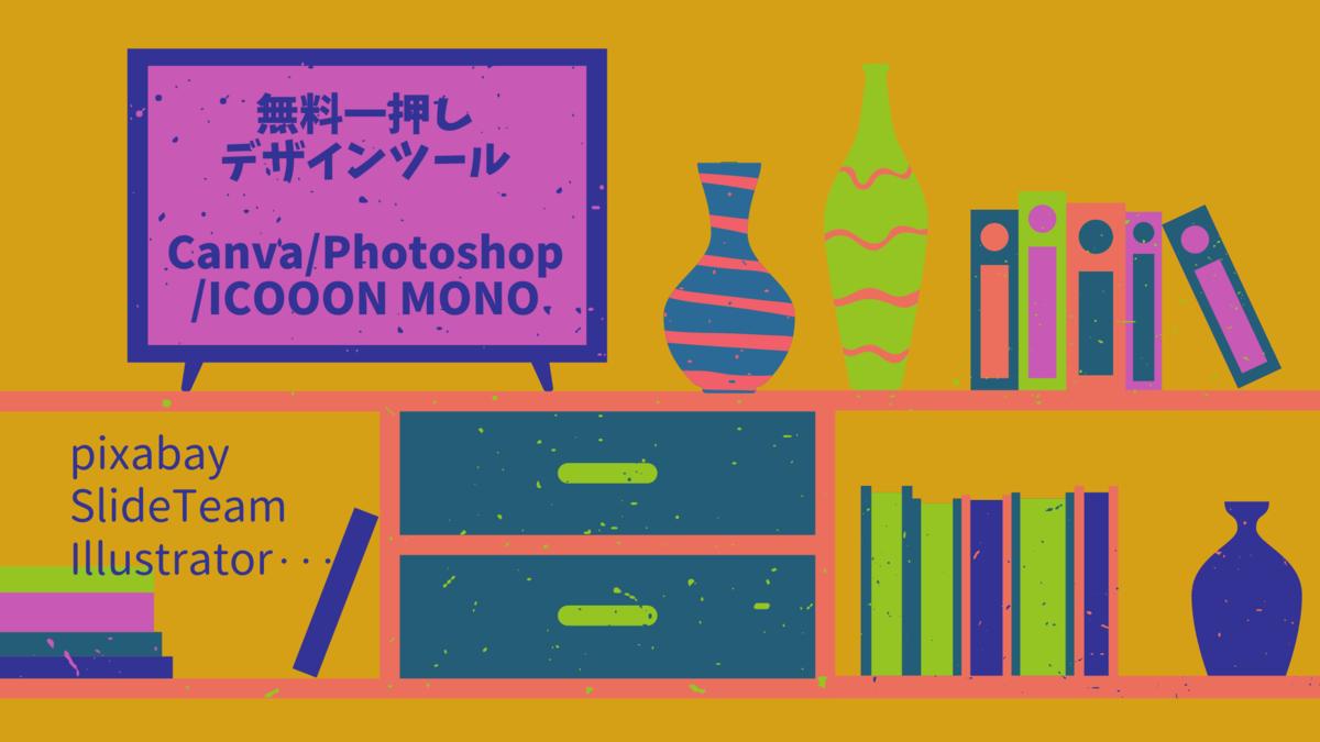 無料一押し デザインツール(Canva_ICOOON MONO_Photoshopなど)【テクニックブログ】