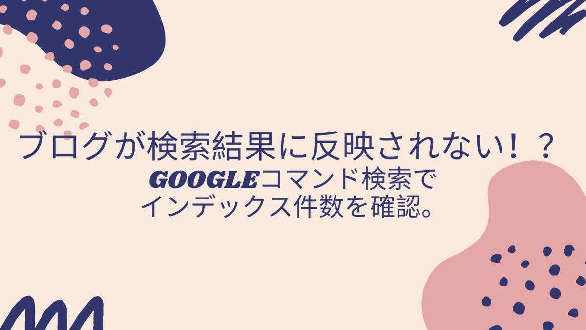 Googleコマンド検索でインデックス件数を確認するも、検索結果に反映されない!?