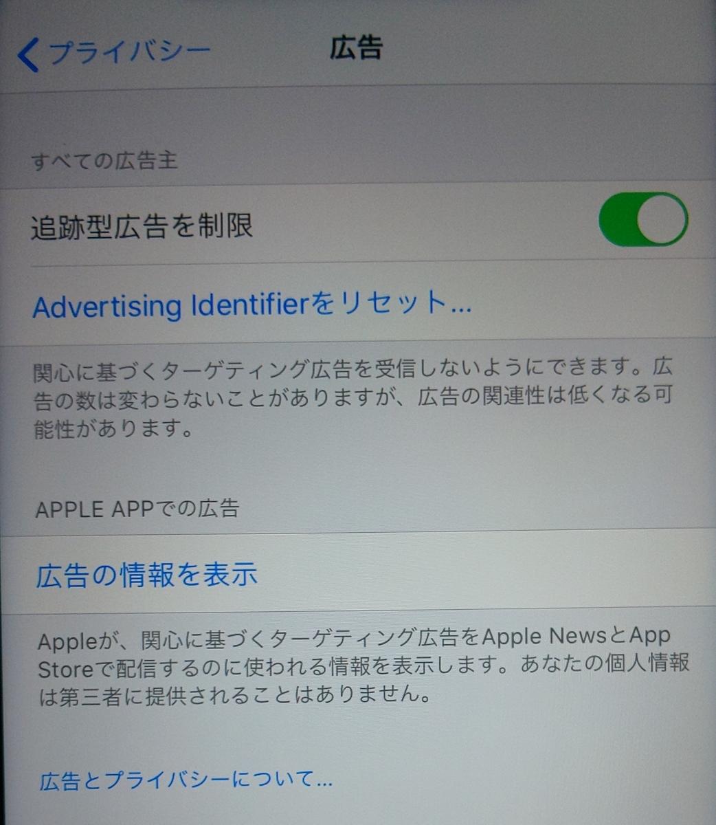 iOS14ではIDFAがデフォルトでオプトアウト