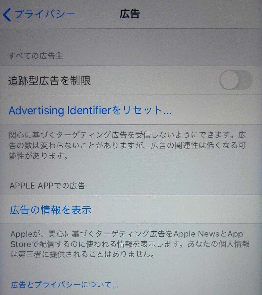 iOS13以前ではIDFAがデフォルトでオプトイン