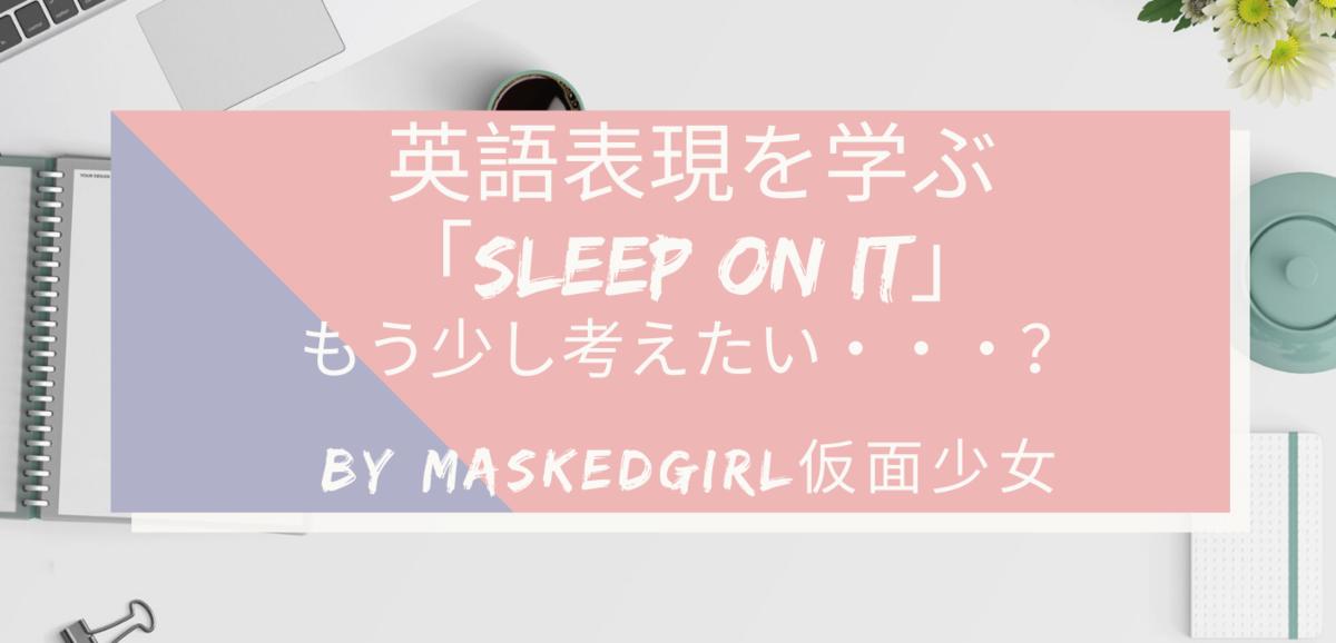 もう少し考えたい「sleep on it」の英語表現【中級レベル】