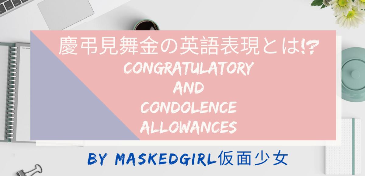 慶弔見舞金「Congratulatory and Condolence Allowances」の英語表現【ビジネスレベル】