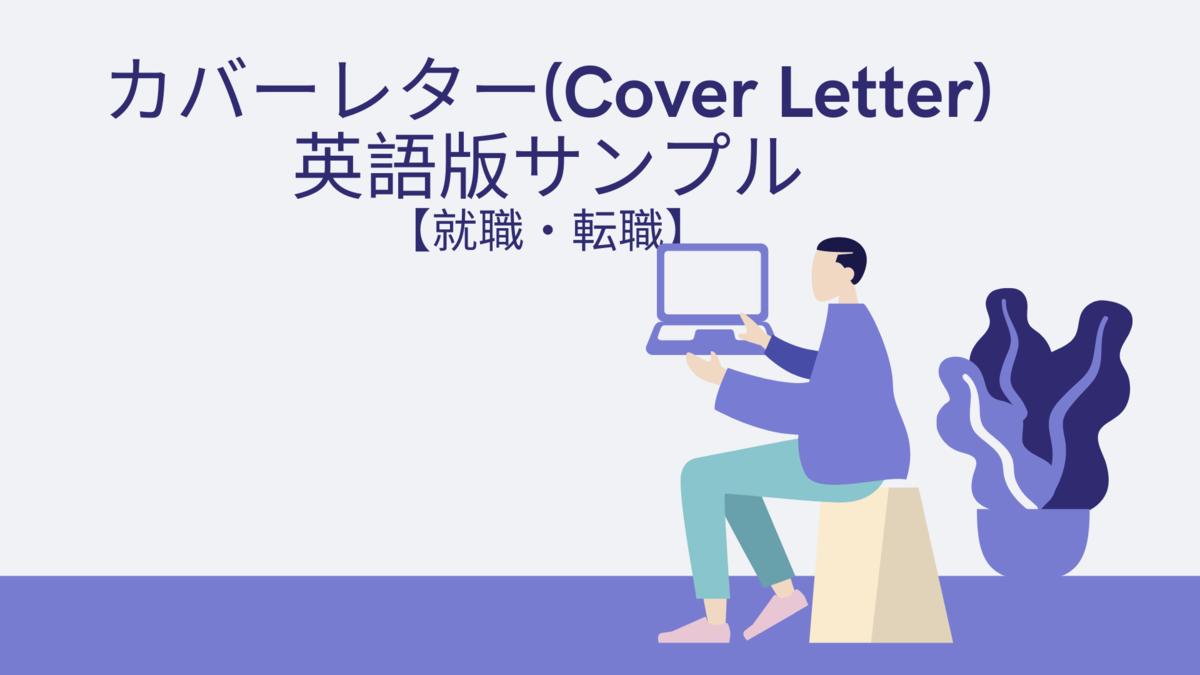 カバーレター(Cover Letter)の英語版サンプル【就職・転職】