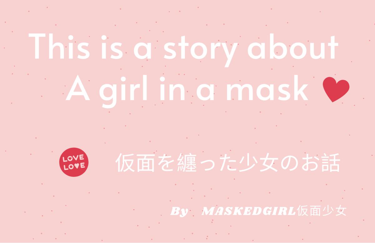 仮面少女のお話で英語表現を学ぶ~This is a story about a girl in a mask~