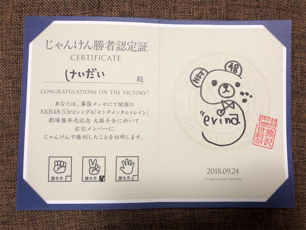 f:id:keidaiogawa:20181231234324j:image