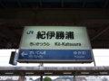 紀伊勝浦駅 駅名票