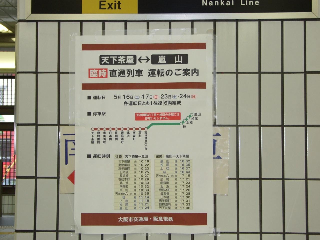 嵐山行臨時直通列車[鉄道]