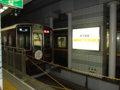 [鉄道][阪急]嵐山行臨時直通列車