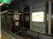 嵐山行臨時直通列車