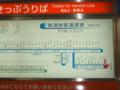 阪神なんば駅にて