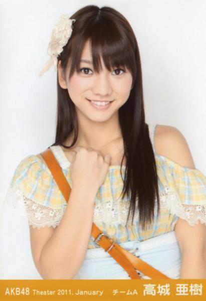 AKB48 高城亜樹
