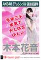 [木本花音]SKE48