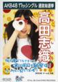 [高田志織]SKE48