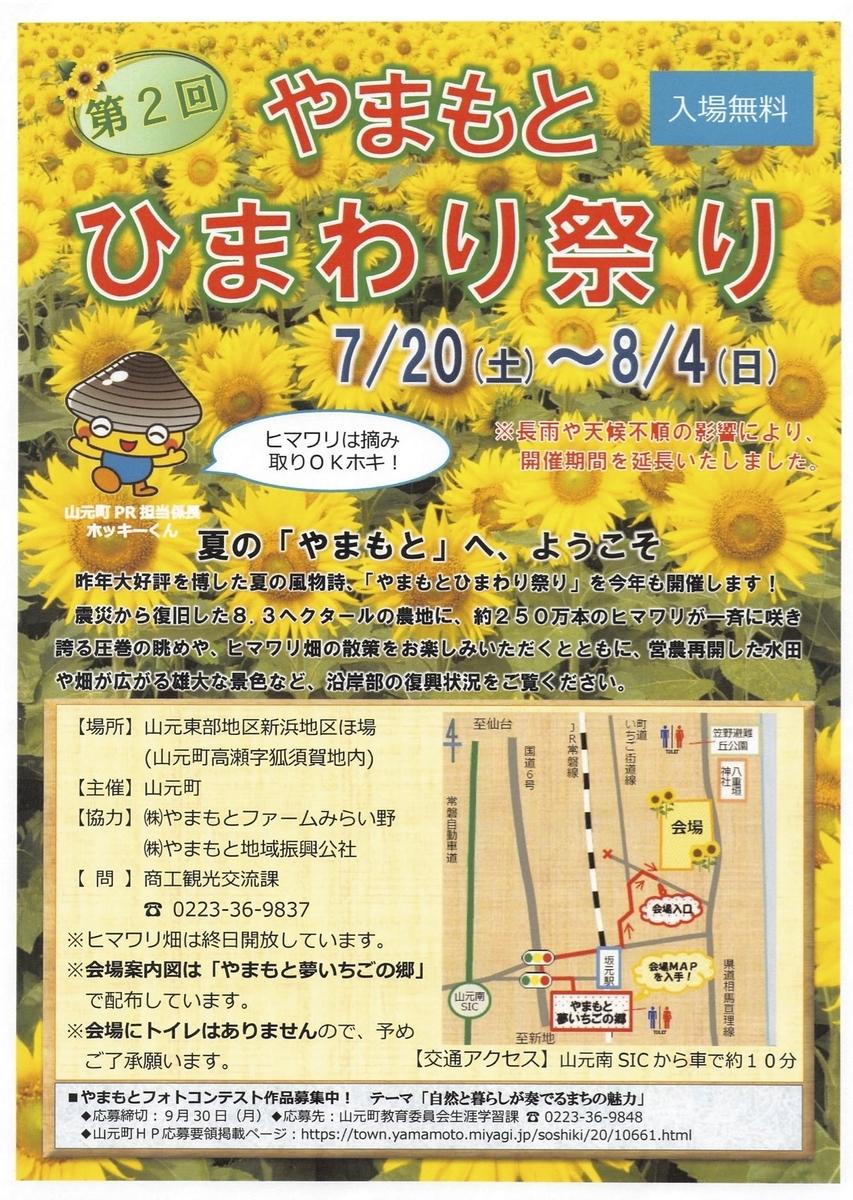 元町 ひまわり 山