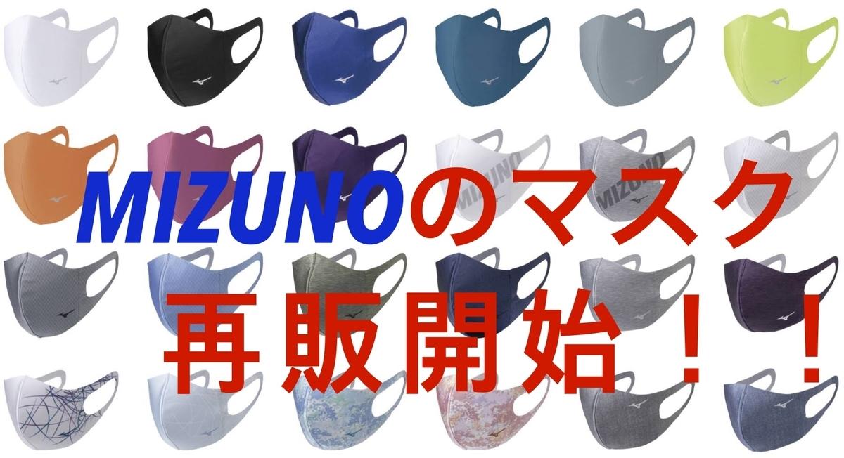 Mizuno マウス カバー