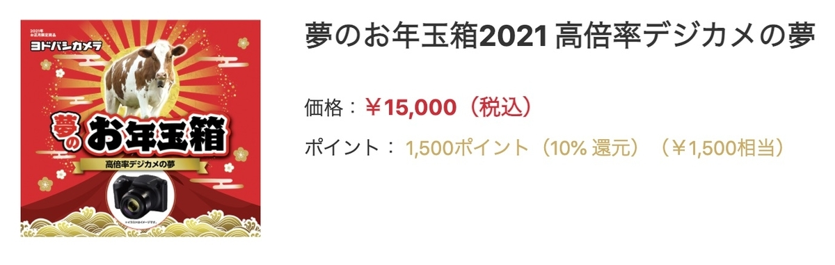 f:id:keigo1210:20201201193655j:plain