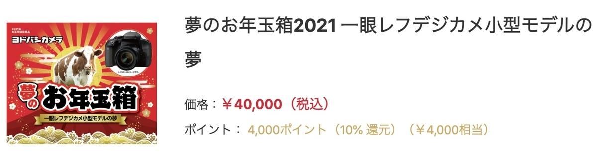 f:id:keigo1210:20201201194235j:plain