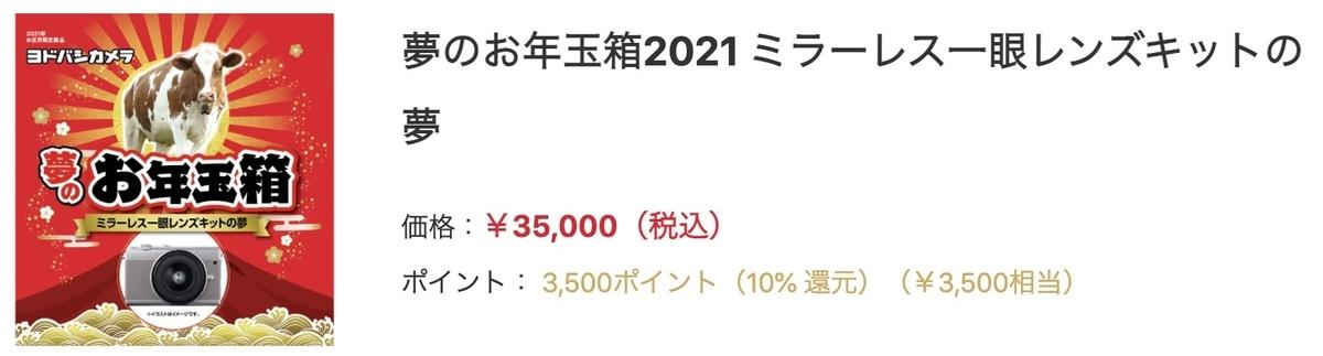 f:id:keigo1210:20201201195059j:plain